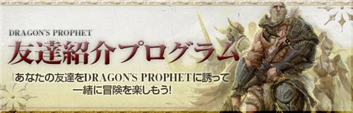 dragonsprophet20130610-3.jpg