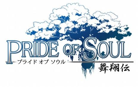 pride-of-soul20130613-1.jpg
