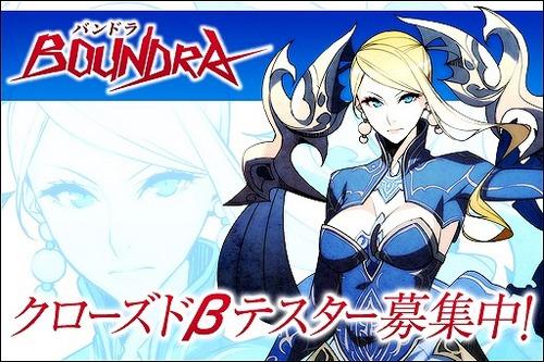 boundra20130702-1.jpg